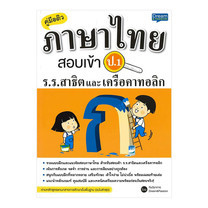 คู่มือติวภาษาไทย สอบเข้า ป.1 (สาธิต-เครือคาทอลิก)