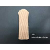 Talon ปลอกสวมนิ้วนาง นิ้วก้อย รุ่น TP028 สีเนื้อ 1 กล่อง (บรรจุ 1 ชิ้น) ไซส์ S