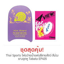 Thai Sports Fancy Kick Board Purple และ Ear Plug Tabata Model EP405