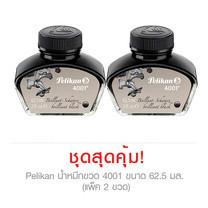Pelikan น้ำหมึกขวด 4001 ขนาด 62.5 มล. (แพ็ก 2 ขวด)
