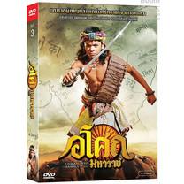 DVD Ashoka/อโศกมหาราช ชุดที่ 3 (Boxset 4 ดิสก์)