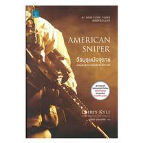 วีรบุรุษมัจจุราช : American Sniper