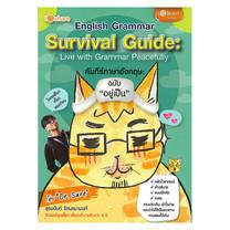 คัมภีร์ภาษาอังกฤษ ฉบับอยู่เป็น English Grammar Survival Guide : Live with Grammar Peacefully