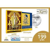 DVD My KING ในหลวงของเรา...ความสุข ความทรงจำ นิรันดร (ปก 3 มิติ พร้อมโปสการ์ด 9 ภาพ)