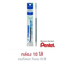 Pentel ไส้ปากกา iPlus Sliccies 0.4 มม. Blue (10 ไส้/กล่อง)