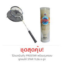 Thai Sports เซ็ต Badminton Racket PROSTAR + cover และ Shuttlecock Star YL06 6 ชิ้น