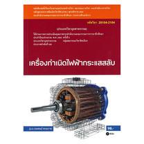 เครื่องกำเนิดไฟฟ้ากระแสสลับ (สอศ.) (รหัสวิชา 20104-2104)