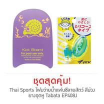 Thai Sports Fancy Kick Board Purple และ Ear Plug Tabata Model EP408J