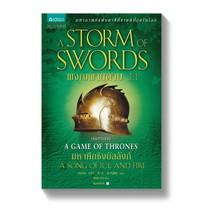 ผจญพายุดาบ 3.1 : A Storm of Swords (เกมล่าบัลลังก์ : A Game of Thrones 3.1)