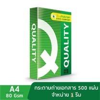 Quality Green กระดาษถ่ายเอกสาร A4 80 แกรม 500 แผ่น