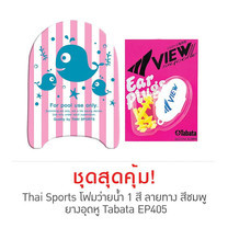 Thai Sports 1 Colors printed Kick Board Pink และ Ear Plug Tabata Model EP405