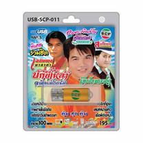 USB MP3 รวมฮิต ชัยณรงค์+เฉลิมพล+สมโภชน์