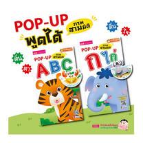 ชุด POP UP ภาพสามมิติ ก ไก่ ABC (2 เล่ม)