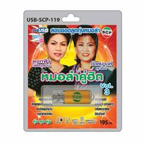 USB MP3 ดอกฟ้า-อังนางค์ ชุด หมอลำคู่ฮิต Vol.3