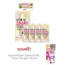 Fuji Snail Whitening Body Serum (แพ็ก 4) 50 ก./ชิ้น