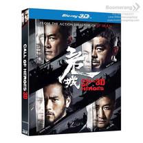 Blu-ray Call Of Heroes/มังกรหนุ่มผยองเดช (Blu ray 3D)