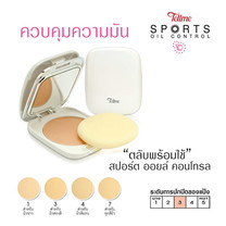Tellme sport oil control two-way powder cake SPF20 #3 สำหรับผิวสองสี
