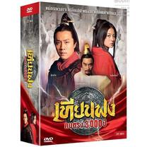 Boxset DVD เทียนฟง คนตรง 3000 ปี