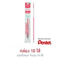 Pentel ไส้ปากกา iPlus Sliccies 0.4 มม. Coral Pink (10 ไส้/กล่อง)