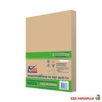 555 PaperPlus ซองเอกสารสีน้ำตาล BA พิมพ์ครุฑ 9x12 3/4 นิ้ว (แพ็ก 50 ซอง)