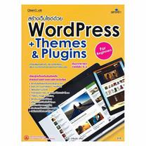ประยุกต์สร้างเว็บไซต์ด้วย WordPress +Themes & Plugins เริ่มต้น