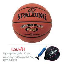 Spalding ลูกบาส NBA รุ่น NEVER FLAT เบอร์ 7 สีน้ำตาล แถมฟรีกระเป๋าใส่ลูกบาสและที่สูบลม