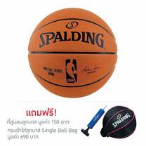 Spalding ลูกบาส NBA รุ่น GAMEBALL SERIES เบอร์ 7 สีส้ม แถมฟรีกระเป๋าใส่ลูกบาสและที่สูบลม