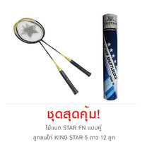 Thai Sports เซ็ต Badminton Racket STAR FN 2 ชิ้น และ Shuttlecock King Star 5 star 12 ชิ้น