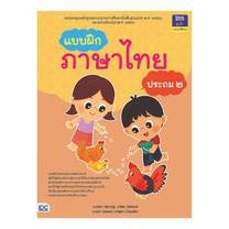 แบบฝึกภาษาไทย ประถม ๒