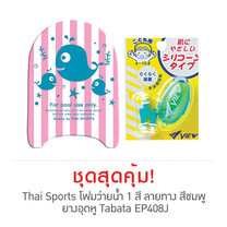 Thai Sports 1 Colors printed Kick Board Pink และ Ear Plug Tabata Model EP408J