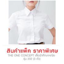 The One Concept เสื้อนักศึกษาหญิง รุ่น N02 แพ็ก 3 Size 44 inch.