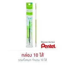 Pentel ไส้ปากกา iPlus Sliccies 0.4 มม. Lime Green (10 ไส้/กล่อง)