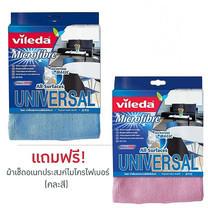 วิเลดา ผ้าเช็ดอเนกประสงค์ไมโครไฟเบอร์ 1 แถม 1 คละสี