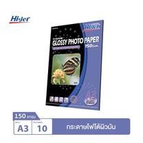 Hi-jet กระดาษโฟโต้ ผิวมัน Inkjet Platinum Glossy Photo Paper 150 แกรม A3 (10 แผ่น)