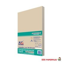 555 PaperPlus ซองขยายข้างสีน้ำตาล KI ขนาด 11x17 นิ้ว (แพ็ก 50 ซอง)
