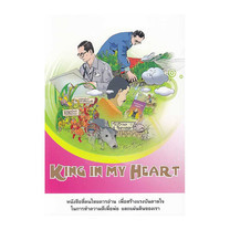 King In My Heart (ฉบับการ์ตูน)