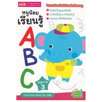 หนูน้อยเรียนรู้ ABC อนุบาล 3