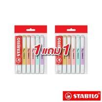 STABILO 1 แถม 1 ปากกาเน้นข้อความ Swing Cool Pastel 6 สี (แพ็กละ 6 ด้าม)