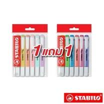 STABILO 1 แถม 1 ปากกาเน้นข้อความ Swing Cool Pastel 6 สี + Original 6 สี