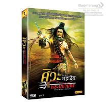 DVD Boxset Devon Ke Dev.Mahadev ศิวะ พระมหาเทพ ชุดที่ 1 (Boxset 4 แผ่นดิสก์)