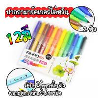 Aihao ปากกามาร์คเกอร์ 2 หัว 12 สี (แพ็ก 12 แท่ง)