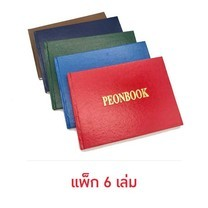 Flamingo สมุดพีออนบุ๊ค 12x17ซม. 100แผ่น/เล่ม คละสี (แพ็ก 6 เล่ม)