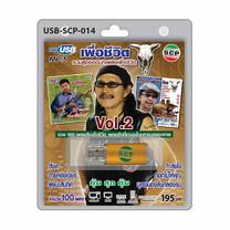 USB MP3 รวมสุดยอดบทเพลงเพื่อชีวิต Vol.2