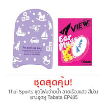 Thai Sports เซ็ต Fluorecent KickBorad Purple และ Ear Plug Tabata Model EP405