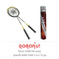 Thai Sports เซ็ต Badminton Racket STAR FN 2 ชิ้น และ Shuttlecock King Star 3 star 12 ชิ้น