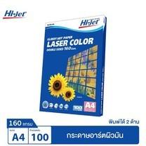 Hi-jet กระดาษอาร์ตมัน Laser Art Glossy Photo Paper 160 แกรม A4 (100 แผ่น)