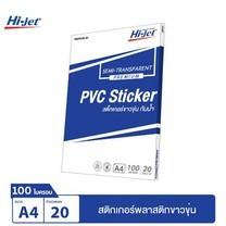 Hi-jet สติกเกอร์ PVC สีขาวขุ่น Inkjet Premium Semi-Transparent Sticker 100 ไมครอน A4 (20 แผ่น)