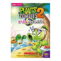 การ์ตูน Plants vs Zombies ฮาลั่น มันส์ไม่มีกั๊ก