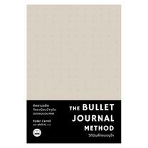 The Bullet Journal Method วิถีบันทึกแบบบูโจ (ภาพปกคละสี)