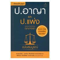 ประมวลกฎหมายอาญา และประมวลกฎหมายแพ่งและพาณิชย์ พร้อมหัวข้อเรื่องทุกมาตรา ฉบับสมบูรณ์